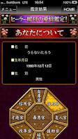 Screenshot of 当たり過ぎて涙【ヒーラー暖母の気楽運勢学】