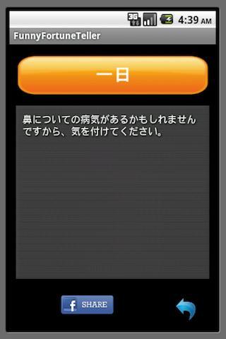 免費下載工具APP FunnyFortuneTeller app開箱文 APP開箱王