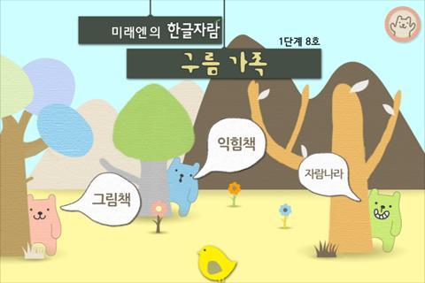 韩文成长第一阶段八号: 学习自然名字。