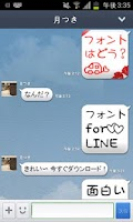 Screenshot of フォント for LINE_RixClip