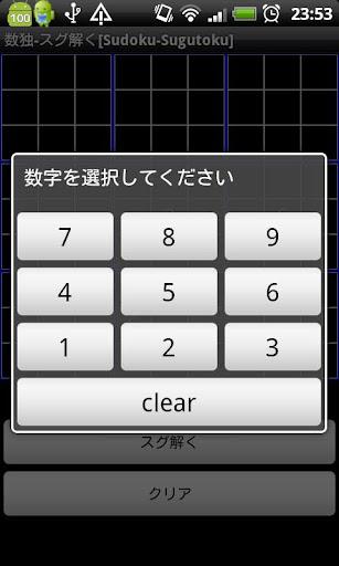 【免費解謎App】數獨求解車間材料-APP點子