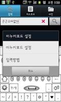 Screenshot of 이누키보드(inuKeyboard)