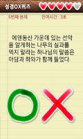 Screenshot of OX성경퀴즈 - OX bible qiuze