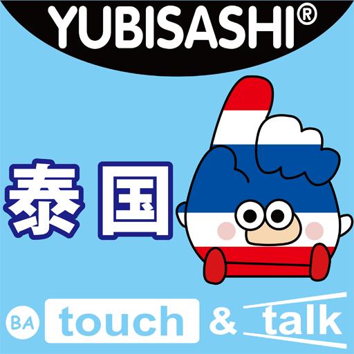 指指通会话 泰国 touch&talk LOGO-APP點子