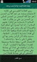 Screenshot of خطب المعصومين