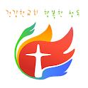 김해제일교회 icon