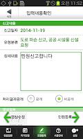 Screenshot of 생활불편스마트폰신고