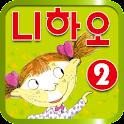 니하오 어린이중국어 낱말카드2 icon