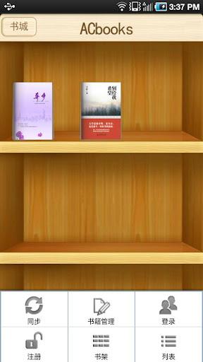 ACBooks 書籍 App-癮科技App