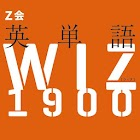 Z会 英単語WIZ(ウィズ)for Android icon
