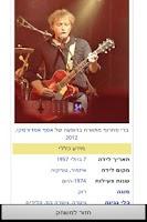Screenshot of איש תלוי - עברית