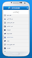 Screenshot of Live Arabic Music ListenArabic