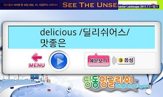 Screenshot of DingDong English