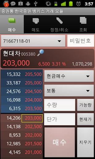 증권통 뱅키스 한국증권 거래 모듈
