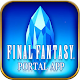 Final Fantasy portal application