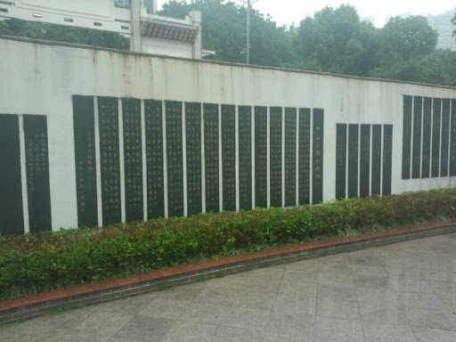 Sun yat-sen Park Words Wall(建设纪念碑)