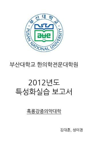 2012 부산대학교 한의학전문대학원 특성화실습