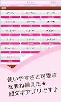 Screenshot of 顔文字キュート かわいい無料顔文字アプリ