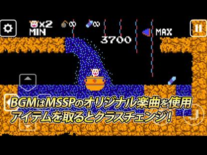 m.s.spelunker apk screenshot