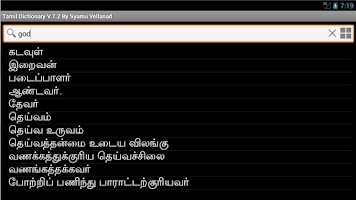 Screenshot of English to Tamil Dictionary