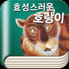 [우리옛이야기] 효성스런 호랑이 icon