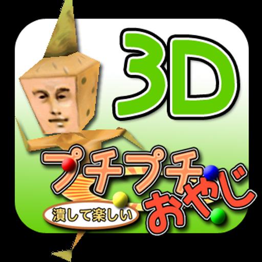 プチプチオヤジ 街機 App LOGO-APP試玩