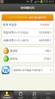 Screenshot of 애드슬라이드 게임아이템 문상 틴캐시 해피머니 돈버는앱