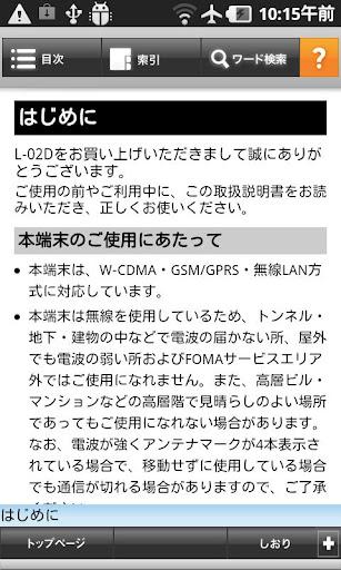 【免費書籍App】L-02D 取扱説明書-APP點子
