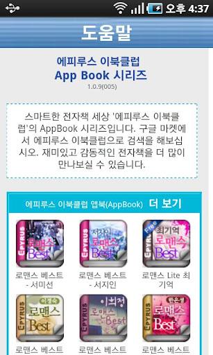【免費書籍App】[로맨스]백일동안 첫 사랑-에피루스 베스트로맨스-APP點子