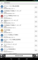 Screenshot of カーナビ&渋滞情報-NAVITIMEドライブサポーター