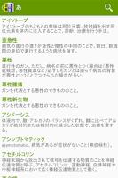 Screenshot of 家庭のドクター 標準治療 無料版