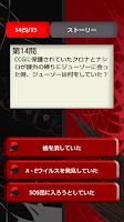Screenshot of 喰種クイズ-東京グール-