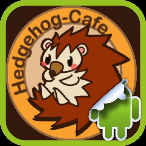 个人化のDVR:ハリネズミカフェパック LOGO-記事Game