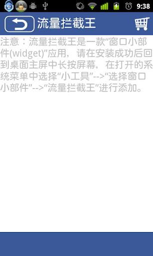 【免費工具App】流量拦截王-APP點子