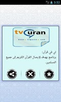 Screenshot of TV Quran تي في قرآن