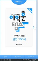 Screenshot of [이익훈 텝스] 문법 어휘 실전