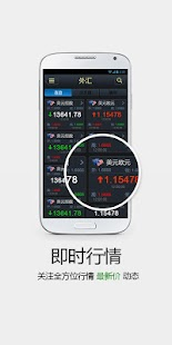 Wisemen Financial App - screenshot