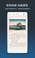 Screenshot of 多看阅读 小说王电子图书馆阅读器
