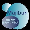 (停止中) Majibun 自動作文 最新版 icon