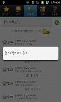 Screenshot of 울산버스
