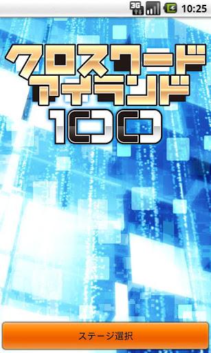 クロスワードアイランド 100 Vol.3