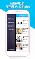 Screenshot of 九块九包邮