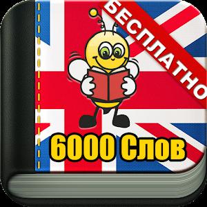 Учим Английский 6000 Слов
