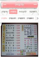 Screenshot of 산이골가든,공주맛집,오리전문점