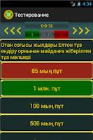 Screenshot of История Казахстана ЕНТ