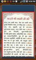 Screenshot of Shree Lakshmi Pujan
