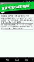 Screenshot of トラフィック情報【高速道路渋滞、鉄道遅延、空港運行まとめ】