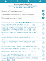 Screenshot of ipLex.Закони
