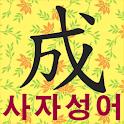 온고지신 사자성어 icon