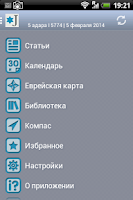 Screenshot of Jewish.ru